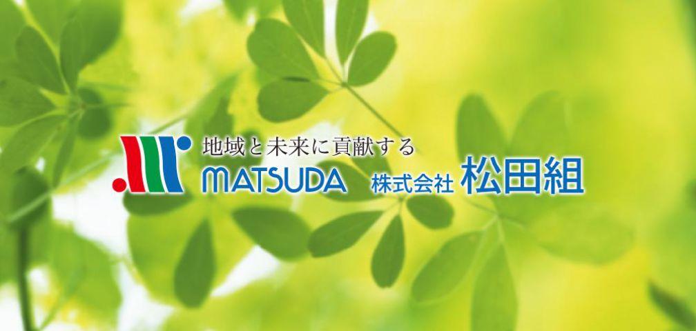 それが、私たち松田組の使命です。