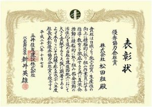 表彰状授与(三井住友建設) - [1/2]