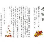 感謝状(祇園東中学校)