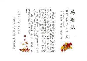 感謝状(祇園東中学校) - [1/2]